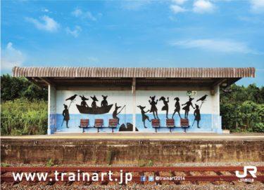 JR列車の旅でアート体験~伝言板プロジェクト|S+N laboratory