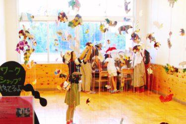 子連れで楽しめる参加型アート体験♪つむぐプロジェクト|S+N laboratory