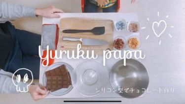 シリコン型でポッピングキャンディー入りチョコレート作り※動画あり